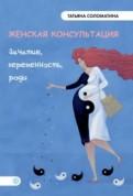 Татьяна Соломатина: Женская консультация. Зачатие, беременность, роды