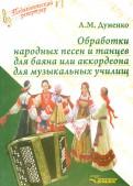 Анатолий Думенко: Обработки народных песен и танцев для баяна или аккордеона для музыкальных училищ