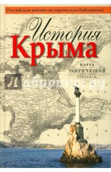 История Крыма - Хапаев, Спивак, Непомнящий