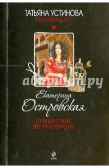Купить Екатерина Островская: Путешествие по ту сторону ISBN: 978-5-699-76475-4