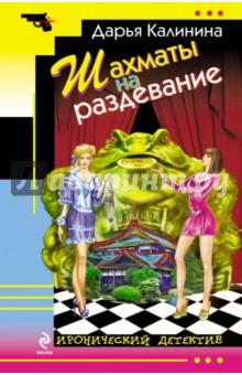 Купить Дарья Калинина: Шахматы на раздевание ISBN: 978-5-699-76520-1
