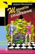 Дарья Калинина - Шахматы на раздевание обложка книги