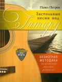 Павел Петров: Застольные песни под гитару. Безнотная методика исполнения русских романсов