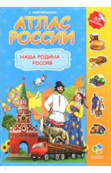Атлас России с наклейками. Наша Родина - Россия