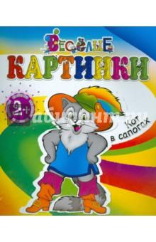 Купить Кот в сапогах ISBN: 978-5-00040-209-2