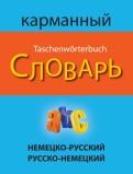 Немецкорусский руссконемецкий карманный словарь