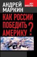 Андрей Маркин: Как России победить Америку?
