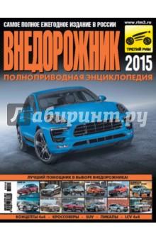 Купить Климнов, Субботин: Внедорожник-2015 ISBN: 978-5-91772-833-9