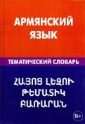 Гор Саакян: Армянский язык. Тематический словарь. 20 000 слов и предложений