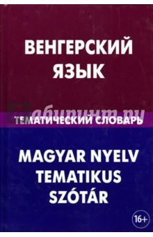 Венгерский язык. Тематический словарь. 20 000 слов и предложений - Анатолий Гусев