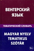 Анатолий Гусев: Венгерский язык. Тематический словарь. 20 000 слов и предложений