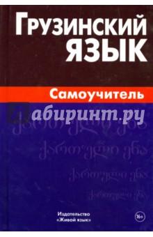 Грузинский язык. Самоучитель