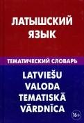Елена Лоцмонова: Латышский язык. Тематический словарь. 20 000 слов и предложений