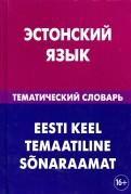 Георгий Махмуров: Эстонский язык. Тематический словарь. 20 000 слов и предложений