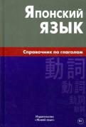 Светлана Антонова: Японский язык. Справочник по глаголам