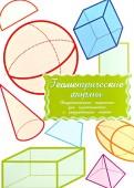 """Дидактические карточки """"Геометрические формы"""" обложка книги"""