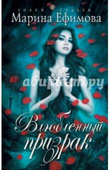 Влюбленный призрак - Марина Ефимова