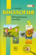 Алла Андреева: Биология. Введение в естественные науки. 5 класс. Методическое пособие