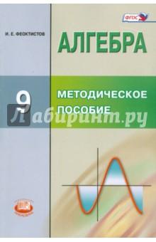 Купить Илья Феоктистов: Алгебра. 9 класс. Методическое пособие для учителя. ФГОС ISBN: 978-5-346-02996-0