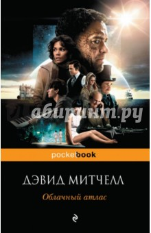 Mitchell-devid-oblachnyy-atlas.