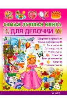 Купить Наталья Филимонова: Самая лучшая книга для девочки ISBN: 978-5-9567-2042-4