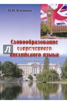 Словообразование современного английского языка - Наталья Клещина