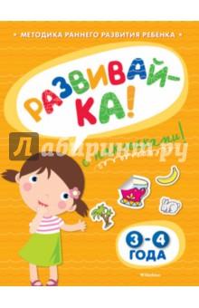 Развивай-ка (3-4 года) с наклейками - Ольга Земцова