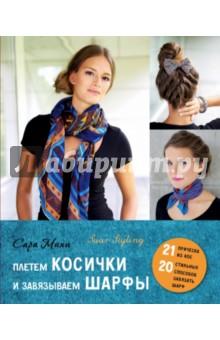 Плетем косички и завязываем шарфы - Сара Мини