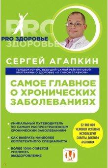 Самое главное о хронических заболеваниях - Сергей Агапкин