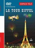 Алла Шашурина: Эйфелева башня. Учебное пособие на французском языке (+DVD)