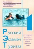 Трушина, Вохмина, Булгина: Русский Экзамен Туризм РЭТ 1. Учебный комплекс по русскому языку как иностранному (+CD)