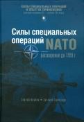 Козлов, Гройсман: Силы специальных операций НАТО: расширение до 1999 г.