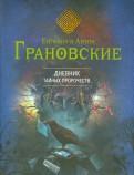 Грановская, Грановский - Дневник тайных пророчеств обложка книги