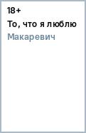 Андрей Макаревич: То, что я люблю