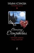 Екатерина Островская - Черный замок над озером обложка книги