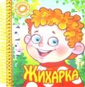 Жихарка обложка книги