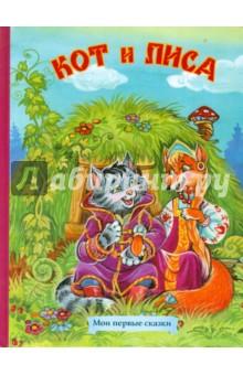 Купить Кот и лиса ISBN: 9785889446569