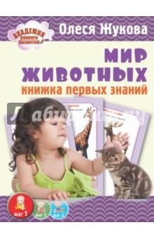 Мир животных. Книжка первых знаний - Олеся Жукова