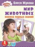 Олеся Жукова - Мир животных. Книжка первых знаний обложка книги