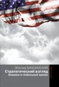 Збигнев Бжезинский: Стратегический взгляд. Америка и глобальный кризис