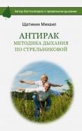 Михаил Щетинин: АнтиРак. Методика дыхания по Стрельниковой