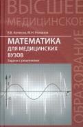 Колесов, Романов: Математика для медицинских вузов. Задачи с решениями. Учебное пособие