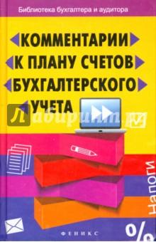 Купить Вера Богаченко: Комментарии к Плану счетов бухгалтерского учета ISBN: 978-5-222-23459-4