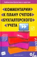 Вера Богаченко - Комментарии к Плану счетов бухгалтерского учета обложка книги