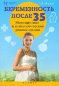 Наина Ильина: Беременность после 35. Медицинские и психологические рекомендации