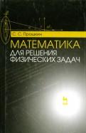 Станислав Прошкин - Математика для решения физических задач. Учебное пособие обложка книги