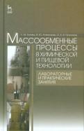 Титова, Алексанян, Нугманов: Массообменные процессы в химических и пищевых технологиях. Лабораторные и практические занятия
