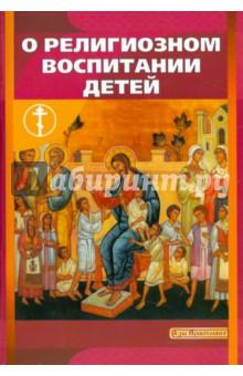 О религиозном воспитании детей - Святитель, Святитель, Епископ, Протоиерей