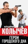 Владимир Колычев - Герои городского дна обложка книги
