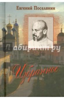 Избранное - Евгений Поселянин